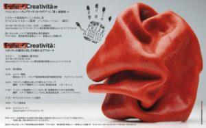 Tokyo_17.11.2011_invito_elettronico